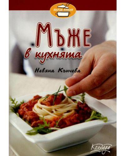 Мъже в кухнята - 1