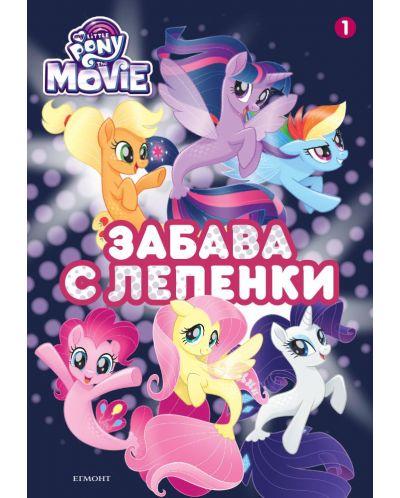 Забава с лепенки: Малкото пони 1 (Филмът) - 1