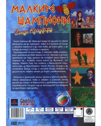 Малките шампиони (DVD) - 2