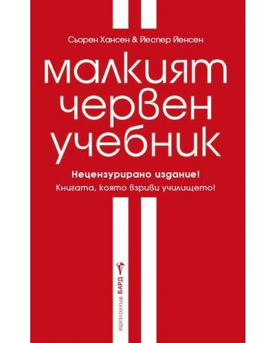 Малкият червен учебник - 1
