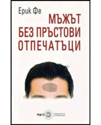 Мъжът без пръстови отпечатъци - 1