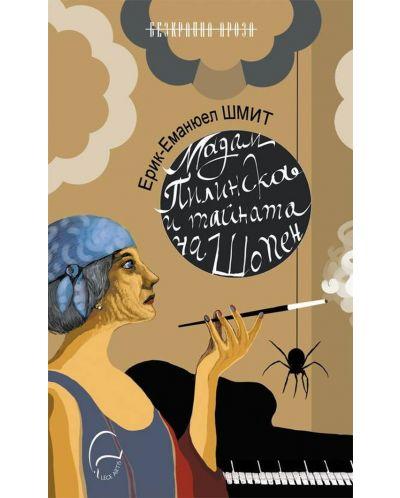 Мадам Пилинска и тайната на Шопен - 1