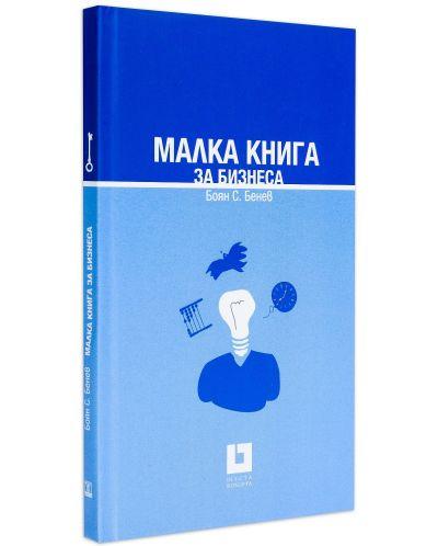 Малка книга за бизнеса (твърди корици) - 2