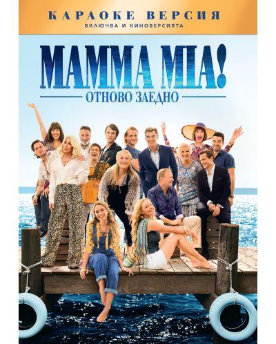 Mamma Mia! Отново заедно (DVD) - 1