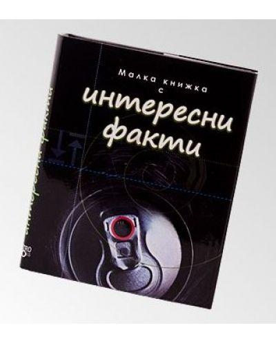 Малка книжка с Интересни факти - 1