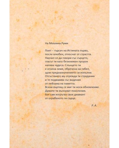 Мъдростта на вековете: Руми - 3