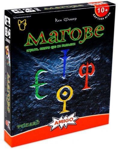 Игра с карти Магове - 1