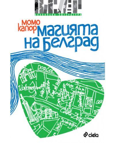 Магията на Белград - 1