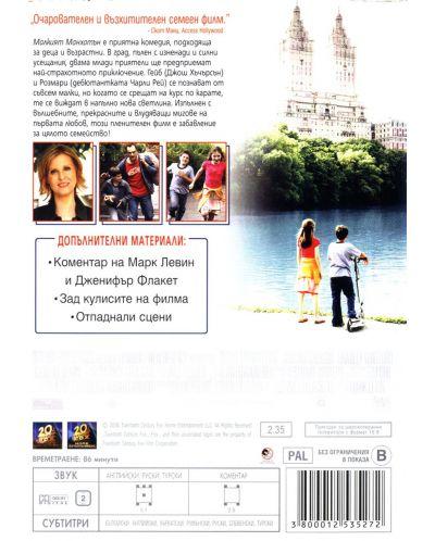 Малкият Манхатън (DVD) - 2