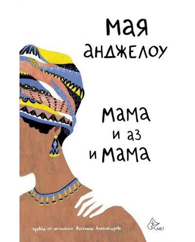 Мама и аз и мама - 1