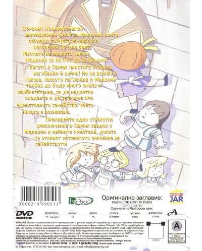 Маделин изгубена в Париж (DVD) - 2