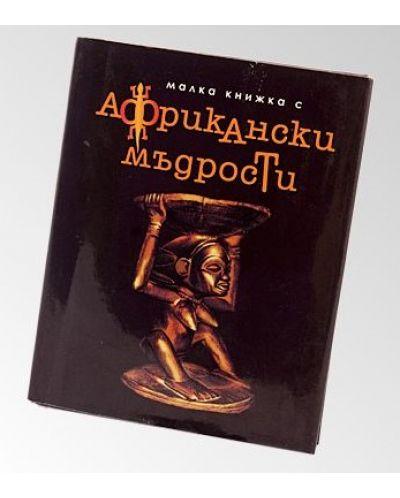 Малка книжка с Африкански мъдрости - 1