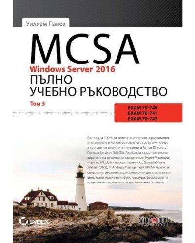 MCSA Windows Server 2016. Пълно учебно ръководство – том 3 - 1