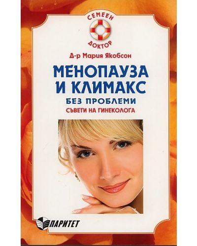 Менопауза и климакс без проблеми - 1