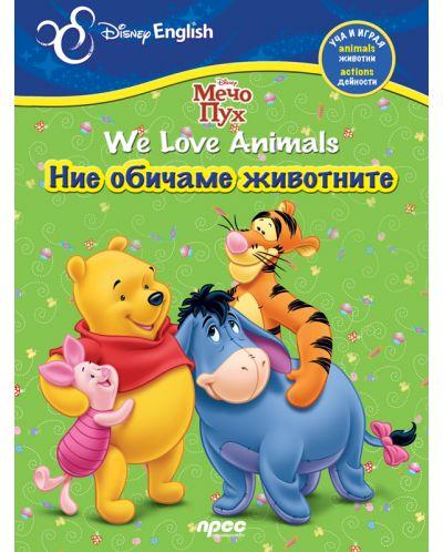 Мечо Пух. We Love Animals / Ние обичаме животните - 1
