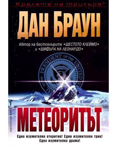 Метеоритът - 1