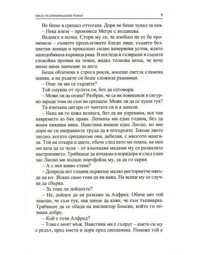 megre-i-trup-t-v-kabineta-8 - 9