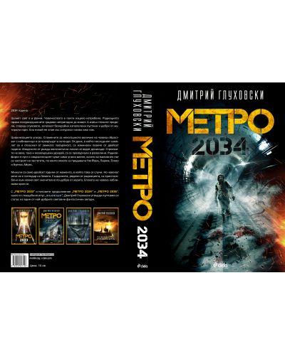 metro-2034-1 - 2