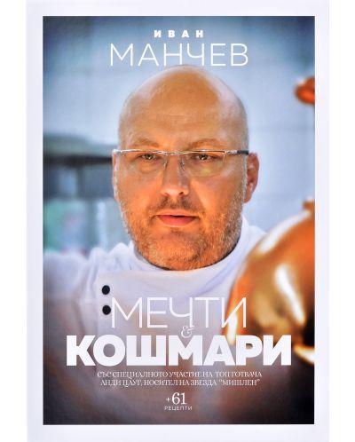 mechti-i-koshmari-shef-manchev-5 - 3