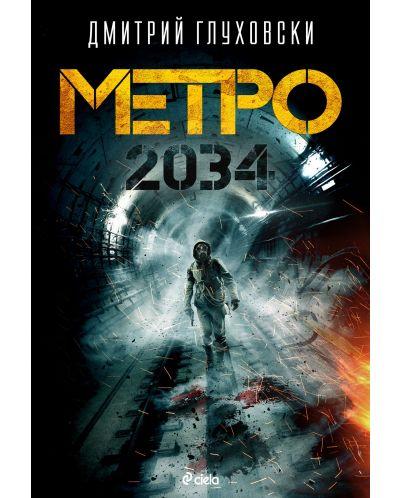 metro-2034 - 1