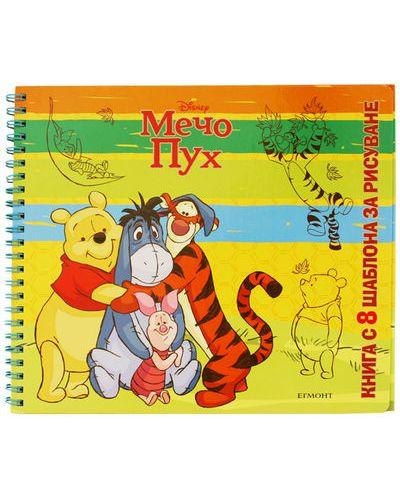 Мечо Пух: Книга с 8 шаблона за рисуване - 1