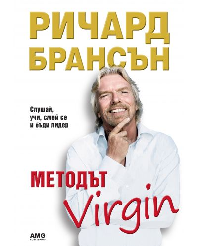 Методът Virgin - 1