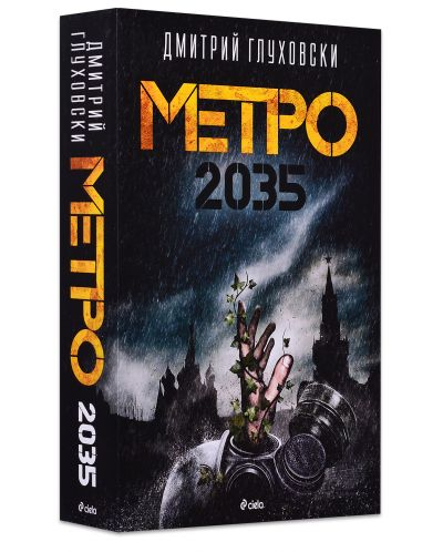 Метро 2035 - 1