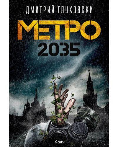 Метро 2035 - 2