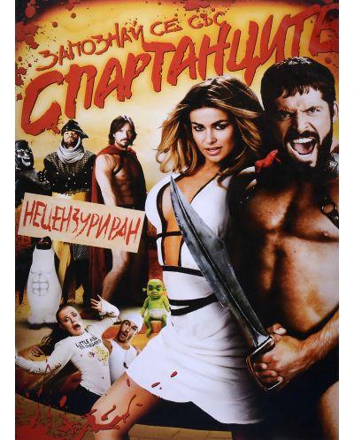 Запознай се със спартанците (DVD) - 1