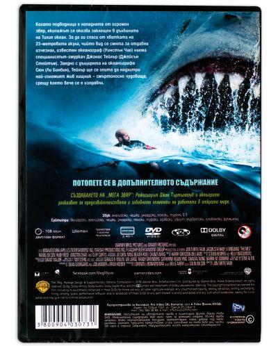 Мега Звяр (DVD) - 3