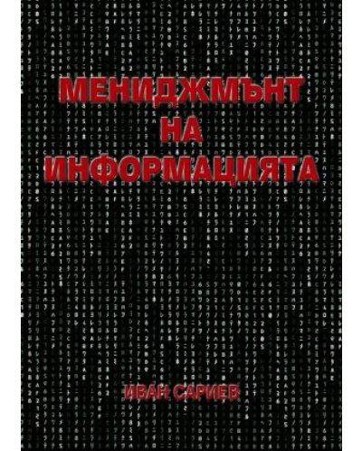 Мениджмънт на информацията - 1