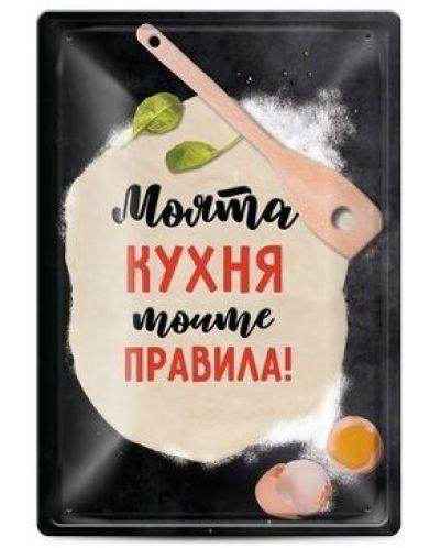 Метална табелка - Моята кухня - моите правила! - 1
