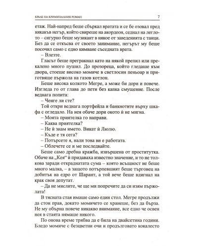 megre-i-trup-t-v-kabineta-6 - 7