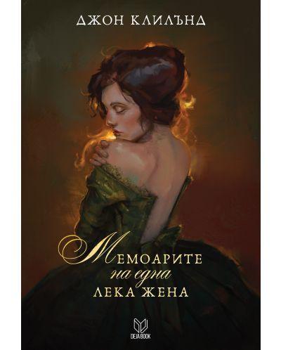 memoarite-na-edna-leka-zhena-tvardi-koritsi - 1