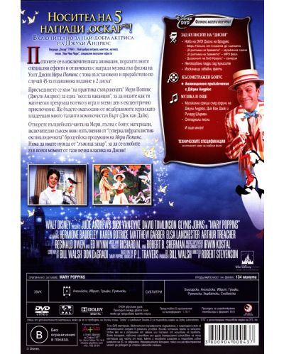 Мери Попинс - юбилейно издание (DVD) - 2