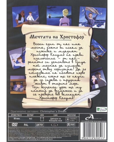 Мечтата на Христофор (DVD) - 2