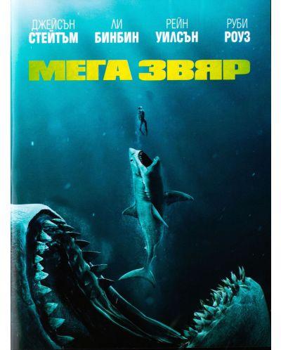 Мега Звяр (DVD) - 1