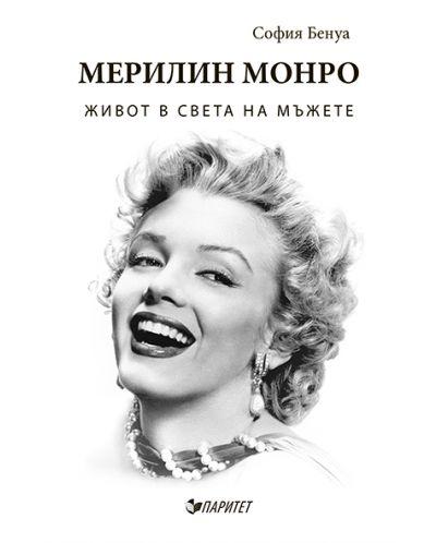 Мерилин Монро. Живот в света на мъжете - 1