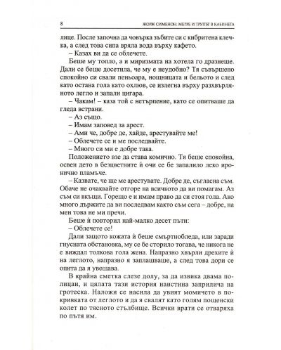 megre-i-trup-t-v-kabineta-7 - 8