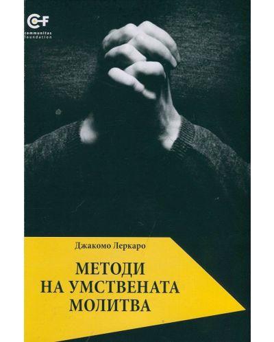 Методи на умствената молитва - 1