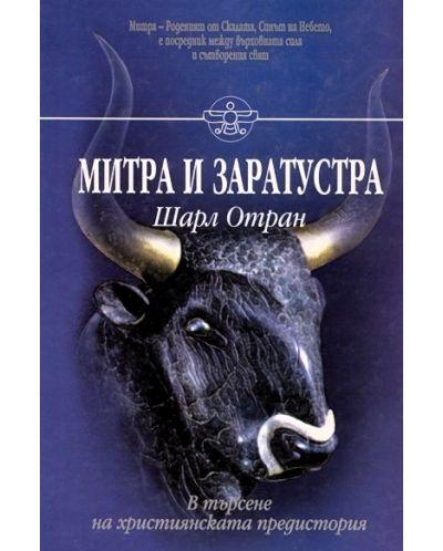 Митра и Заратустра - 1