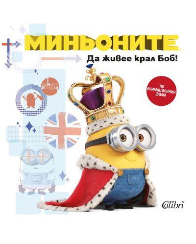 Миньоните: Да живее крал Боб! - 1