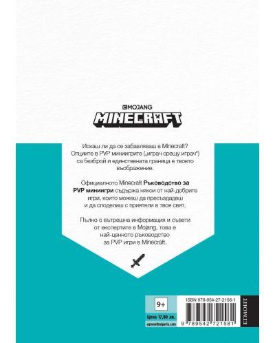 Minecraft: Ръководство за PVP миниигри - 3