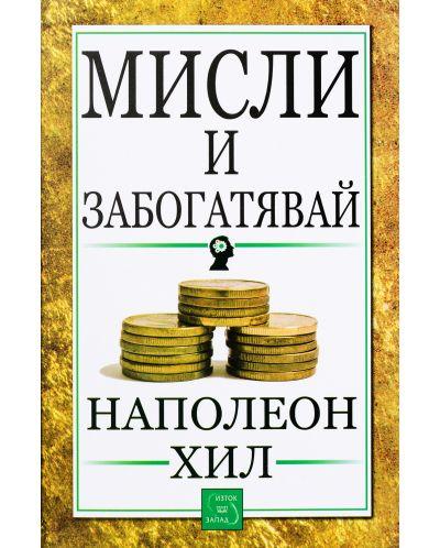 Мисли и забогатявай - 1