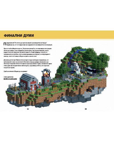 Minecraft: Ръководство за творци - 13