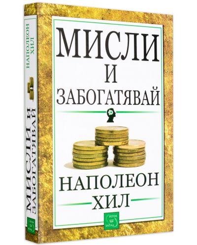 Мисли и забогатявай-1 - 2
