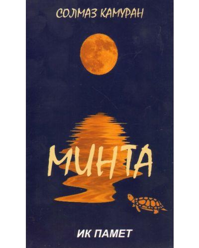 Минта - 1