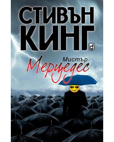 Мистър Мерцедес - 1