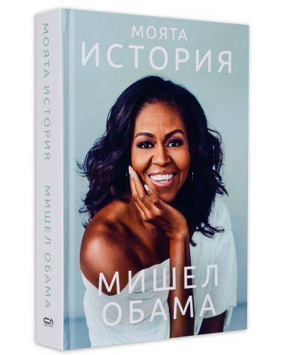 Мишел Обама. Моята история - 4