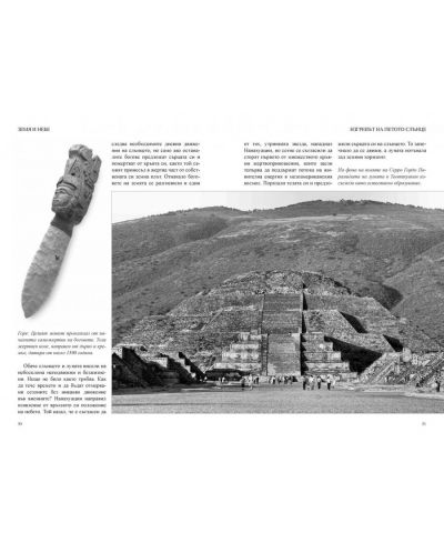 Митове на изгубената цивилизация на маите и ацтеките - 3